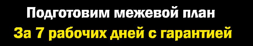 межевой план Алькор-эксперт