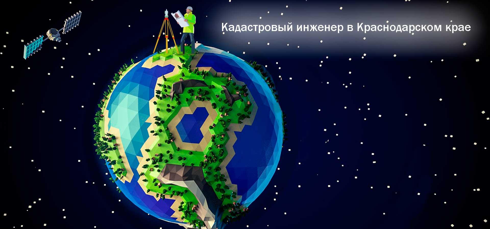Кадастровый-инженер-в-краснодаре-и-крае-онлайн