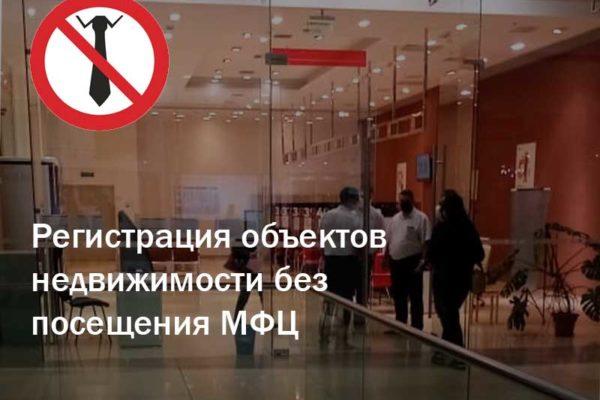 Регистрация-МФЦ