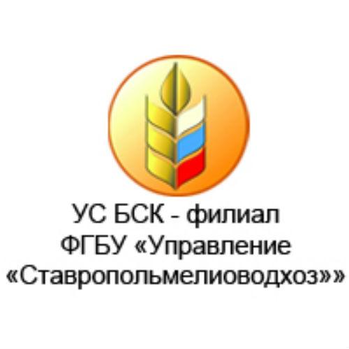 Гос.закупки: Контракт. Заказчик: УС БСК - филиал ФГБУ «Управление «Ставропольмелиоводхоз»»