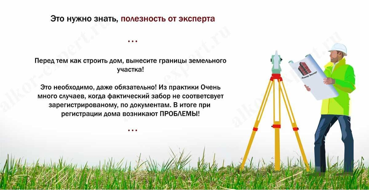 Совет от кадастрового инженера